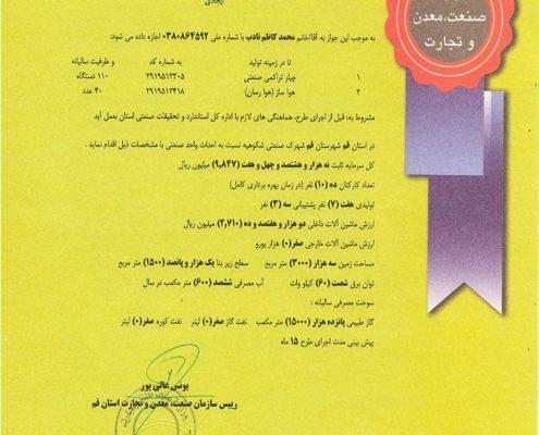 جواز تاسیس از وزارت صنعت ، معدن و تجارت